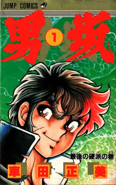 http://scribe.seiya.free.fr/manga/otoko-zaka/couverture1.jpg
